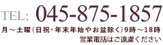 045-875-1857 月~土曜(日祝・年末年始・お盆を除く)9時~18時